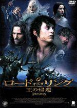 ロード・オブ・ザ・リング/王の帰還(通常)(DVD)