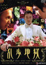 乱歩地獄 デラックス版(通常)(DVD)