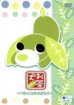 お茶犬~「ほっ」とものがたり~(通常)(DVD)