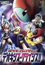 ポケットモンスター アドバンスジェネレーション ポケモンレンジャー!デオキシス・クライシス!!(通常)(DVD)