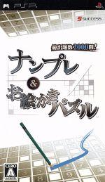 ナンプレ&お絵かきパズル(ゲーム)
