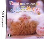 こねこめくり ジグソーパズルシリーズ(ゲーム)