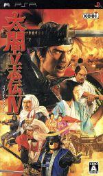 太閤立志伝Ⅳ(ゲーム)