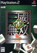 雀・三國無双(ゲーム)