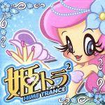 姫トランス(2)(通常)(CDA)