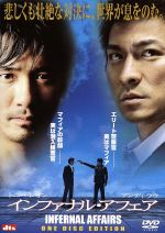 インファナル・アフェア <ONE DISC EDITION>(通常)(DVD)