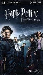 ハリー・ポッターと炎のゴブレット(UMD)(UMD)(DVD)