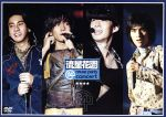 流星花園 music party concert(通常)(DVD)
