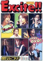 LIVE DVD! Excite!!(通常)(DVD)