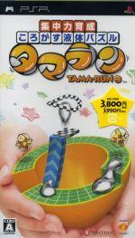 タマラン(ゲーム)