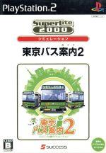 東京バス案内(ガイド)2 SuperLite2000シリーズ(再販)(ゲーム)