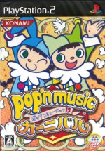 ポップンミュージック13 カーニバル(ゲーム)