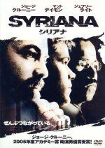 シリアナ(通常)(DVD)