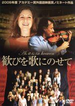 歓びを歌にのせて(通常)(DVD)