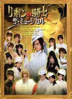 「リボンの騎士 ザ・ミュージカル」ソング・セレクション(初回限定盤)(台本付)(通常)(CDA)