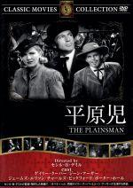 平原児(DVD)