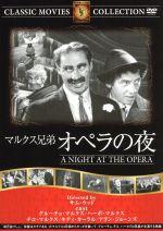 マルクス兄弟 オペラの夜(オペラは踊る)(DVD)