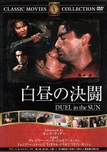 白昼の決闘(DVD)