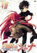 灼眼のシャナ 8(通常)(DVD)