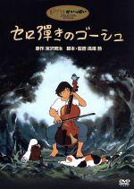セロ弾きのゴーシュ(通常)(DVD)