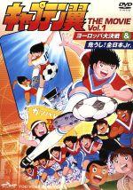 キャプテン翼 THE MOVIE VOL.1(通常)(DVD)