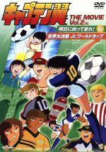 キャプテン翼 THE MOVIE VOL.2(通常)(DVD)