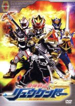 魔弾戦記 リュウケンドー4(通常)(DVD)