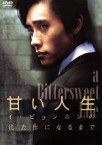甘い人生 イ・ビョンホンの代表作になるまで(通常)(DVD)