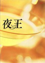 夜王~yaoh~ TVシリーズ DVD-BOX(通常)(DVD)
