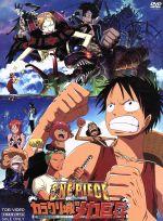 ワンピース THE MOVIE カラクリ城のメカ巨兵(通常)(DVD)