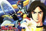 UFOロボ グレンダイザー VOL.2(通常)(DVD)