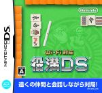 Wi-Fi対応 役満DS(ゲーム)