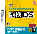 財団法人日本漢字能力検定協会公認 漢検DS (ゲーム)