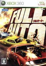 FULL AUTO(フルオート)(ゲーム)