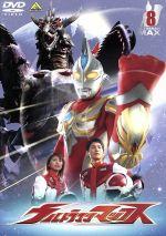 ウルトラマンマックス 8(通常)(DVD)