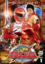 轟轟戦隊ボウケンジャー VOL.1(通常)(DVD)