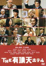THE 有頂天ホテル スタンダード・エディション(通常)(DVD)