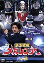 スーパー戦隊シリーズ::電磁戦隊メガレンジャー VOL.3(通常)(DVD)