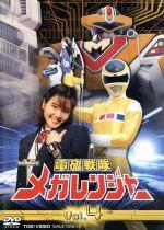 スーパー戦隊シリーズ::電磁戦隊メガレンジャー VOL.4(通常)(DVD)