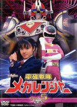 スーパー戦隊シリーズ::電磁戦隊メガレンジャー VOL.5(通常)(DVD)