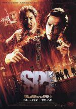 SPL/狼よ静かに死ね 特別版(通常)(DVD)