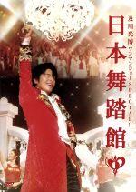 及川光博ワンマンショーSPECIAL!!日本舞踏館(通常)(DVD)