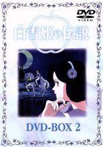 白雪姫の伝説 DVD-BOX2(通常)(DVD)
