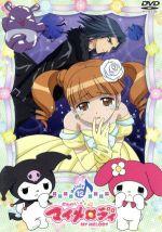 おねがいマイメロディ Melody12(通常)(DVD)