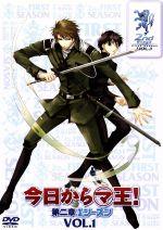 今日からマ王! 第二章 1st SEASON VOL.1(通常)(DVD)