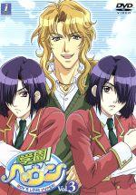 学園ヘヴン Vol.3(通常)(DVD)