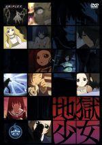 地獄少女 六(通常)(DVD)