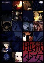 地獄少女 七(通常)(DVD)