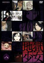 地獄少女 八(通常)(DVD)