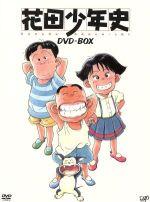 花田少年史 DVD-BOX((フィギュア4体、豪華ブックレット付))(通常)(DVD)